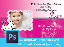 ps birthday invitation card kid s special photo tutorial in hindi