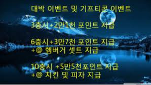 Hasil gambar untuk 메이저사이트추천