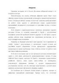 Ответственность за кражу по УК РФ реферат по уголовному праву и  Хищения предметов или документов имеющих историческую научную художественную или культурную ценность реферат по уголовному