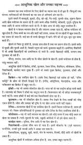essay on ldquo modern sports and its importance rdquo in hindi 1000134