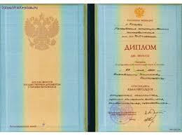 Купить диплом классов бюджет Услуга Москва Купить диплом 11 классов бюджет