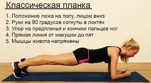 Упражнение планка как правильно делать для похудения пресса и  упражнение Планка