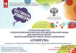 С по октября г состоялся региональный этап  С 1 по 10 октября 2016 г состоялся региональный этап Всероссийской культурно просветительской акции для одаренных детей Всероссийский фестиваль юных