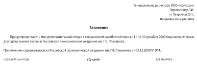 Образец заявления на работу о сессии Образцы и шаблоны заявлений  Образец заявления на работу о сессии