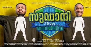 Sudani From Nigeria 40 Malayalam Movie Review Veeyen Veeyen Awesome Malayalam Love Pudse Get Lost