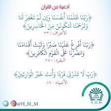 أدعية من القرآن - أدعية القرآن - دعاء - أذكار   Arabic calligraphy,  Calligraphy, Arabic