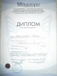 Персональный сайт Дипломы Международный диплом не путать с дипломом международного образца дающий право работать в салоне красоты Дипломы имеют силу на территории РФ Украины