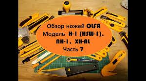 Обзор ножей <b>OLFA</b> Модель H 1 HSW 1, NH 1, XH AL Часть 7 ...