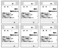 すぐに使える伝言電話メモ テンプレート集 Naver まとめ