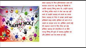 essay on holi festival in hindi for class class students an essay on holi festival in hindi for class 4 class 5 students
