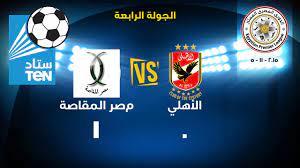 مباراة مصر المقاصة VS الاهلى 1 / 0 ... الدورى المصرى 2015 / 2016 - YouTube