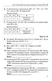 Контрольные работы геометрия класс Рязановский читать онлайн Читать онлайн и скачать в pdf Нажми