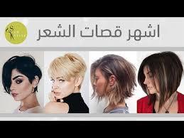 اسماء اشهر قصات الشعر