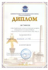 За здоровый образ жизни Школа № г Челябинска грамота грамота грамота
