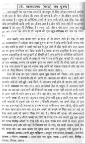 essay about natural disasters grad school essay title essay on natural disaster in hindi language docoments ojazlink 100075 thumb essay on natural disaster in