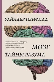 «<b>Мозг</b>. <b>Тайны</b> разума» Уайлдер <b>Пенфилд</b> - купить книгу «Мозг ...
