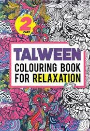 تلوين 2 talween colouring book for relaxation part 2