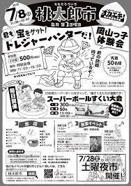 2018年7月7日13日のイベント 子どもとおでかけ 岡山イベント情報