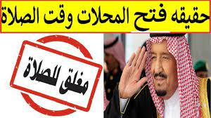 أخيرا السعودية تعلن القرار النهائى بشأن فتح المحال و المنشآت أثناء وقت  الصلاة