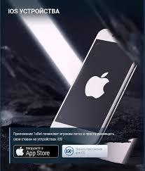1xbet официальный скачать приложение