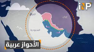 ماذا تعرف عن الأحواز؟ هل هي عربية أم فارسية؟ - YouTube