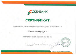Ипотека СКБ