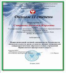 Итоги межрегиональной заочной олимпиады по дисциплине  Диплом Смирнова Ахметова Сертификат Паршин