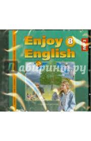 Книга enjoy english класс cdmp Мерем Биболетова Купить  Мерем Биболетова enjoy english 8 класс cdmp3 обложка книги
