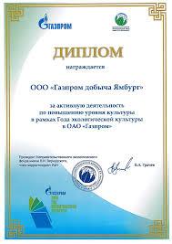 Награды Диплом За активную деятельность по повышению уровня культуры в рамках Года экологической культуры в ОАО