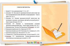 Как оформить контрольную работу по ГОСТу образец оформления список литературы контрольной работы