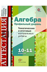 Книга Алгебра Профильный уровень класс Тематические и  Алгебра Профильный уровень 10 11 класс Тематические и итоговые контрольные работы ФГОС
