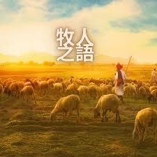 牧人之語(國語)