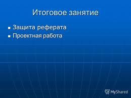 Презентация на тему История религий Цель курса Способствовать  13 Итоговое занятие Защита реферата Проектная работа