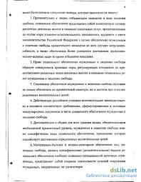 регулирование и организация социального обеспечения осужденных к  Правовое регулирование и организация социального обеспечения осужденных к лишению свободы