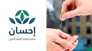منصة إحسان تعلن عودة خدمة الدفع الإلكتروني للعمل بعد توقفها لأسباب فنية