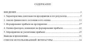 Управление формированием и использованием прибыли на предприятии  Курсовая работа на тему Управление формированием и использованием прибыли на предприятии на примере СПК Большевик