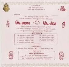 wedding invitation card format in gujarati new