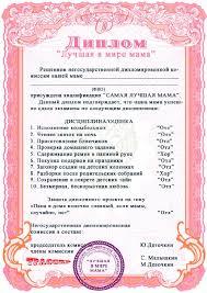 Шуточный диплом для женщины моя лучшая в мире мама Всё для  Шуточный диплом для женщины моя лучшая в мире мама