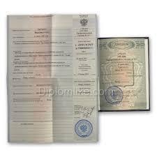 Купить диплом ПТУ в Москве Купить диплом ПТУ с 2007 по настоящее время