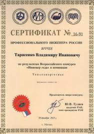 Лауреатом xvi Всероссийского конкурса Инженер года стал зав  Диплом Лауреата Конкурса
