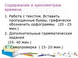 Итоговая контрольная работа по теме Имя существительное класс  Содержание и хронометраж времени Работа с текстом Вставить пропущенные буквы графически обозначить орфограммы