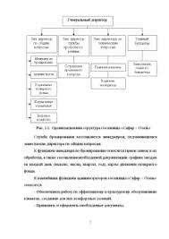 Отчёт по преддипломной практике бухгалтера найден результат Отчет о прохождении преддипломной практики по