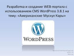 Курсовая работа Презентация Разработка и создание web портала с использованием cms wordpress 3 8 1 на тему
