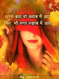 Love Quotes In Hindi Pinterest