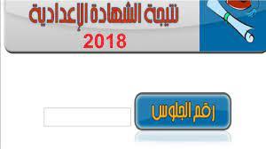 اعرف نتيجة الشهادة الإعدادية 2018 الترم الثاني القاهرة الجيزة برقم الجلوس  الآن   البوابة الإلكترونية لنتائج الصف الثالث الإعدادي