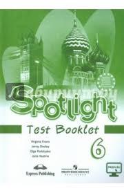 Книга Английский язык Английский в фокусе класс Контрольные  Английский язык Английский в фокусе 6 класс Контрольные задания
