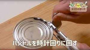 缶切り 使い方
