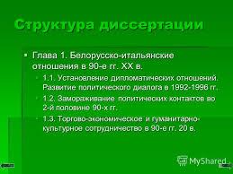 Презентация на тему Белорусско итальянские отношения в е гг  9 Структура диссертации