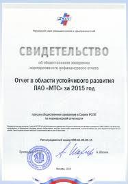 МТС заверило Отчет об устойчивом развитии за год в РСПП ПАО МТС заверило Отчет об устойчивом развитии за 2015 год в РСПП