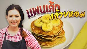 แพนเค้กกล้วยหอม สูตรไม่ใส่น้ำตาล หวานจากธรรมชาติ สอนทำอาหาร ทำอาหารง่ายๆ |  ครัวพิศพิไล - YouTube